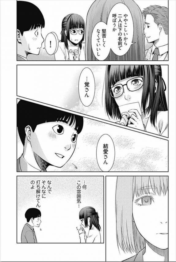 【エロ漫画】同じ会社の巨乳お姉さんとのイチャラブセックス…そこに眼鏡っ子OLが登場して…【無料 エロ同人】 (11)