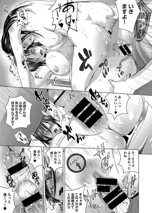 【エロ漫画】スリーサイズやエロ度が数値で見えるハイテクメガネのおかげで憧れのJKとエッチな関係になった。【ありのひろし エロ同人】 (55)