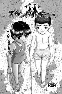 【エロ漫画】男の子は山でキャンプしている少女と仲良くなり、食料と交換でエッチしちゃう!【無料 エロ同人】