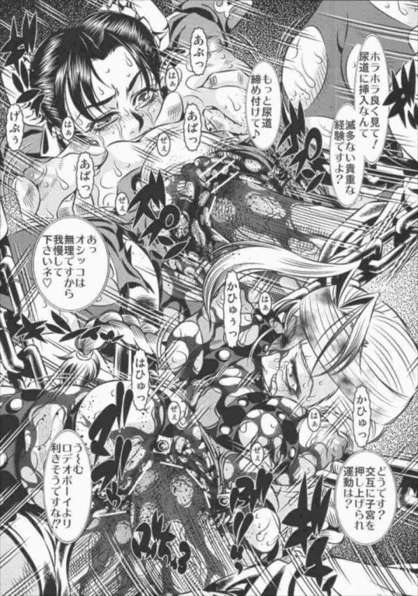 【ストリートファイター エロ同人】※グロ注意 春麗とキャミィが鎖で繋がれ、死ぬために鬼畜拷問に耐える話【有害図書企画 エロ漫画】 (21)