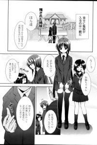 【エロ漫画】両親が居ない姉妹の保護者になった男は姉妹を性奴隷として扱いご奉仕フェラチオ!【テツナ】