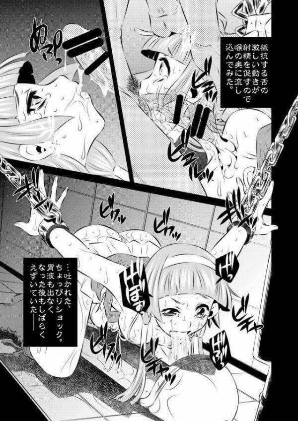 【かんなぎ エロ同人】※グロ注意 ナギとざんげちゃんが鬼畜拷問陵辱されちゃう話【有害図書企画 エロ漫画】 (6)