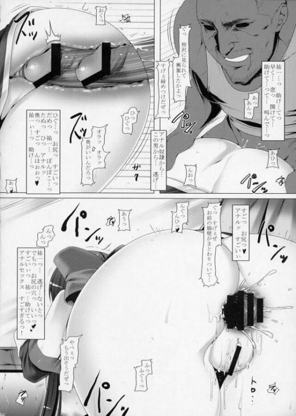 【Kanon エロ同人誌】体育教師のアナル奴隷となってしまった川澄舞は祐一に内緒でザーメンを注ぎ込まれる!【涙穴庵】(23)
