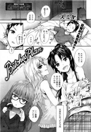 【エロ漫画】朝起きると美人女子大生3人に囲まれてチンポをフェラチオされてそのまま騎乗位セックス!【無料 エロ同人】