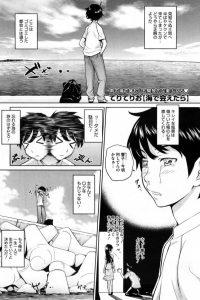 【エロ漫画】見知らぬ土地へ辿りついた男はそこで褐色の少女と仲良くなり、透けた乳首に大興奮!【てりてりお】