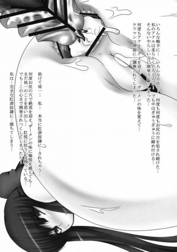 【Kanon エロ同人誌】川澄舞は魔物との戦いに敗れ、拘束されて触手にアナルを弄られて犯されてしまう!【涙穴庵】(11)