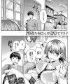 【エロ漫画】ガキの頃から玩具にされてた姉の友達に彼氏いた・・と聞いて嫉妬と悔しさでリベンジセックス!!【kiasa エロ同人】