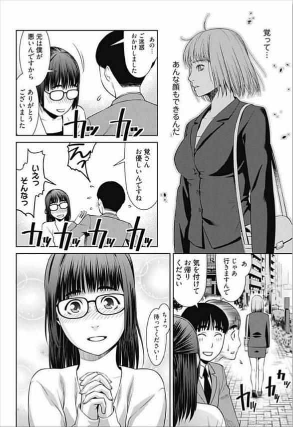 【エロ漫画】同じ会社の巨乳お姉さんとのイチャラブセックス…そこに眼鏡っ子OLが登場して…【無料 エロ同人】 (18)