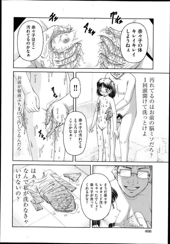 【エロ漫画】両親が離婚した少女が変態ロリコン父に会いに行き、早速エッチな事されちゃう!【無料 エロ同人】(8)