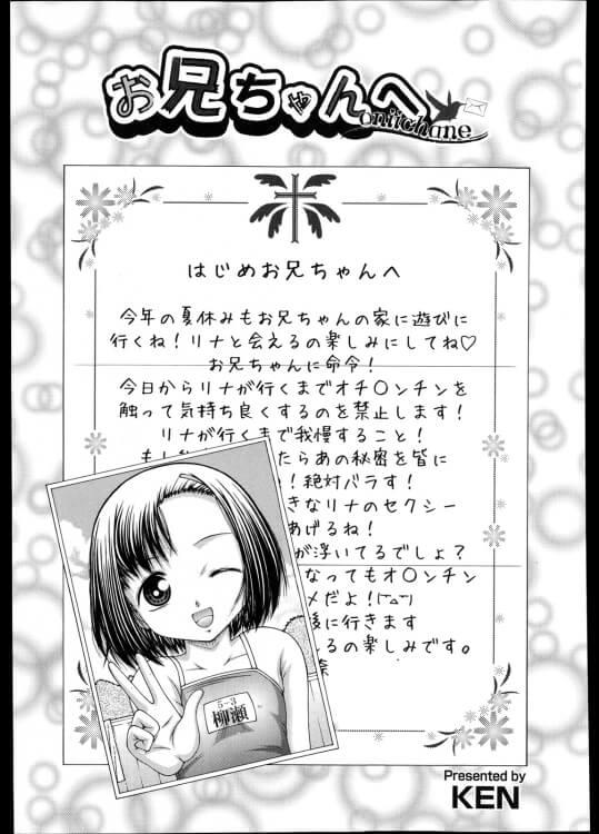 【エロ漫画】少女に弱みを握られてるショタ…様々なエッチな命令された挙句に中出しセックスしちゃってるよ~【KEN エロ同人】