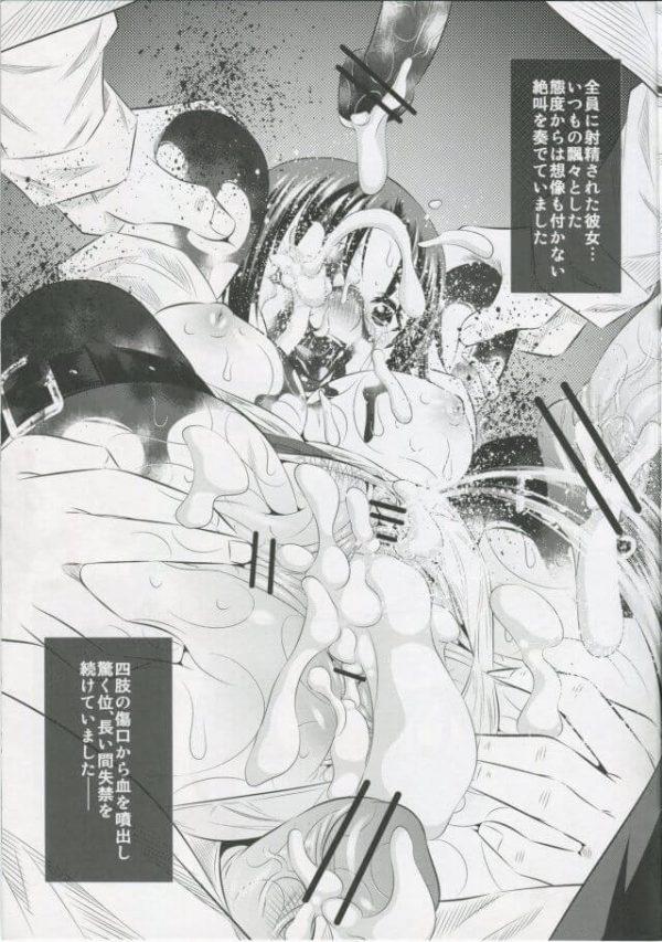 【WORKING! エロ同人】※グロ注意 男達が別人のようになり、女子達はダルマにされ鬼畜拷問で最後は全員が・・・【有害図書企画 エロ漫画】 (14)