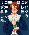 【黒子のバスケ エロ同人誌】相田リコがタバスコととろろ芋の浣腸されたり、言いなり奴隷状態で鬼畜に犯されちゃってるよww【ブーブーキッド】