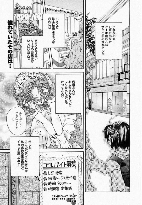 【エロ漫画】メイドコスの巨乳ちゃんが店長にイタズラされてまんこに中出しされちゃってるよ!【いしだ雅治&はまだ金之介 エロ同人】