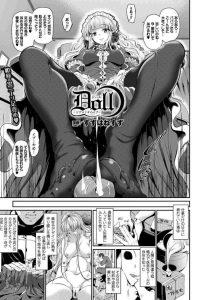 【エロ漫画】ゴシックなロリータ人形に魂を吹き込んだ男は喜んでキスするが、実は人形はドSだった!?【すずはねすず】