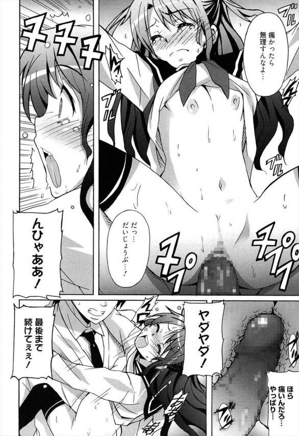 【エロ漫画】ホントはJSだけど、飛び級でJKやってる口うるさい委員長に告られてツンデレロリまんこに中出しSEX!【無料 エロ同人】 (14)