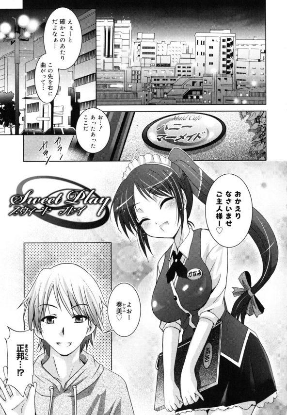 【エロ漫画】メイド喫茶で働く彼女と折角なのでコスプレエッチ堪能したった!!【ありのひろし エロ同人】