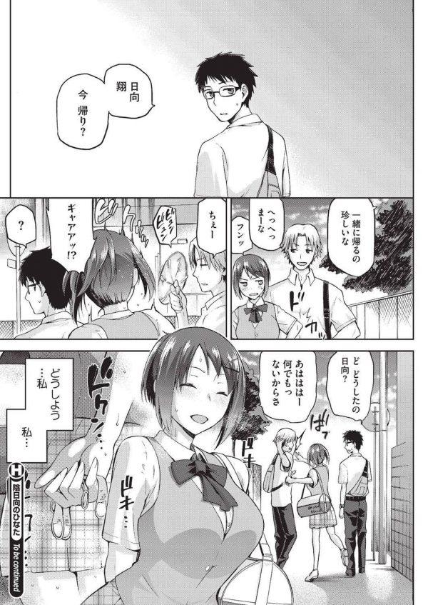 【エロ漫画】好きな男がいるにも関わらず、ついついセフレに流されてエッチしまくっちゃうJK!【無料 エロ同人】(24)