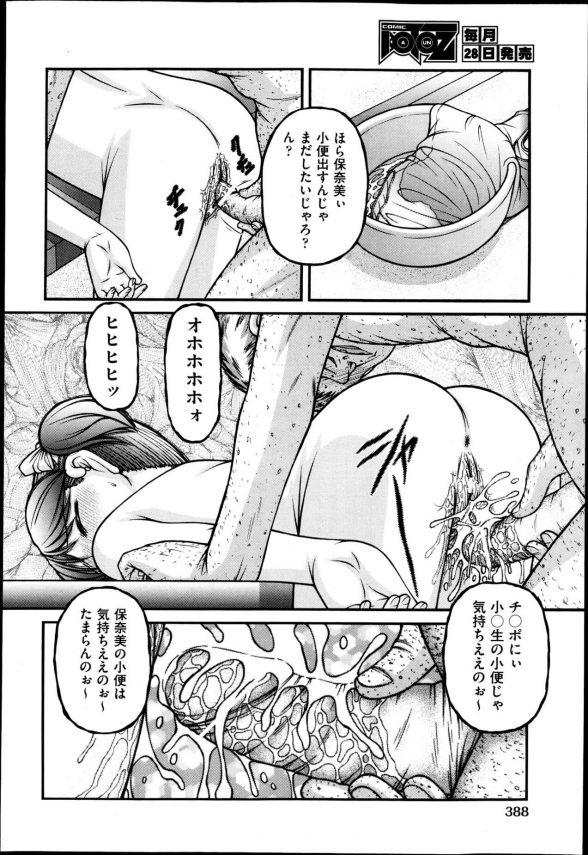 【エロ漫画】田舎のお祖父ちゃんに会いに来たロリ娘が知らぬ間に睡眠姦レイプされちゃってるんだが!【無料 エロ同人】 (10)