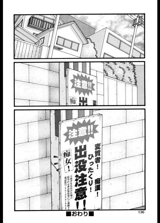 【エロ漫画】夜中に変態に襲われて精子をぶっかけられた事が忘れられずに少女は痴女化していく!【無料 エロ同人】(15)
