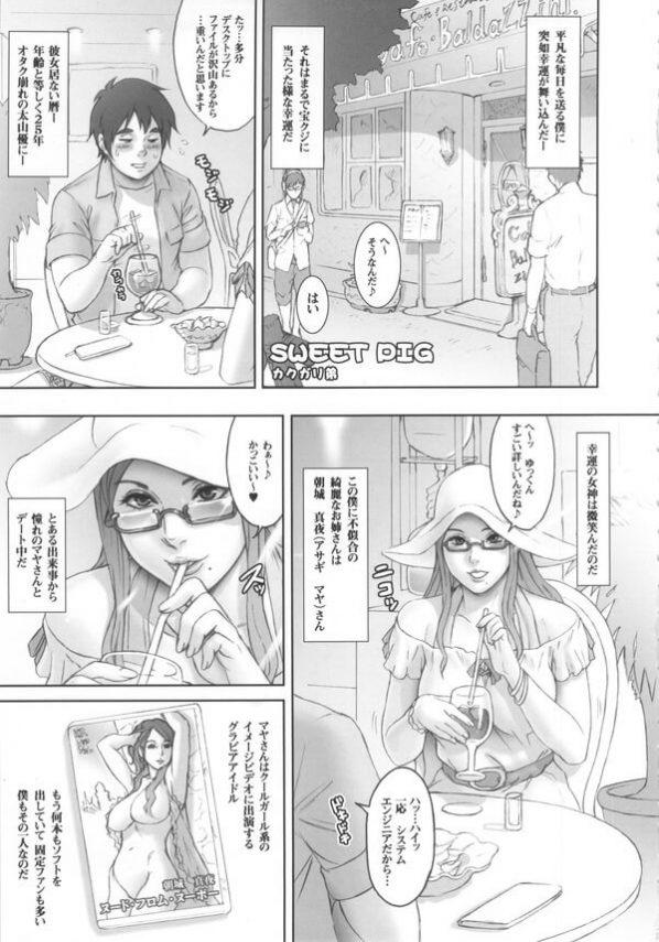 【エロ漫画同人誌】鼻フック好きは必見!男は憧れていたグラビアアイドルとセックスする事になり、H中ずっと鼻フックしちゃう!【肉りんご】(3)
