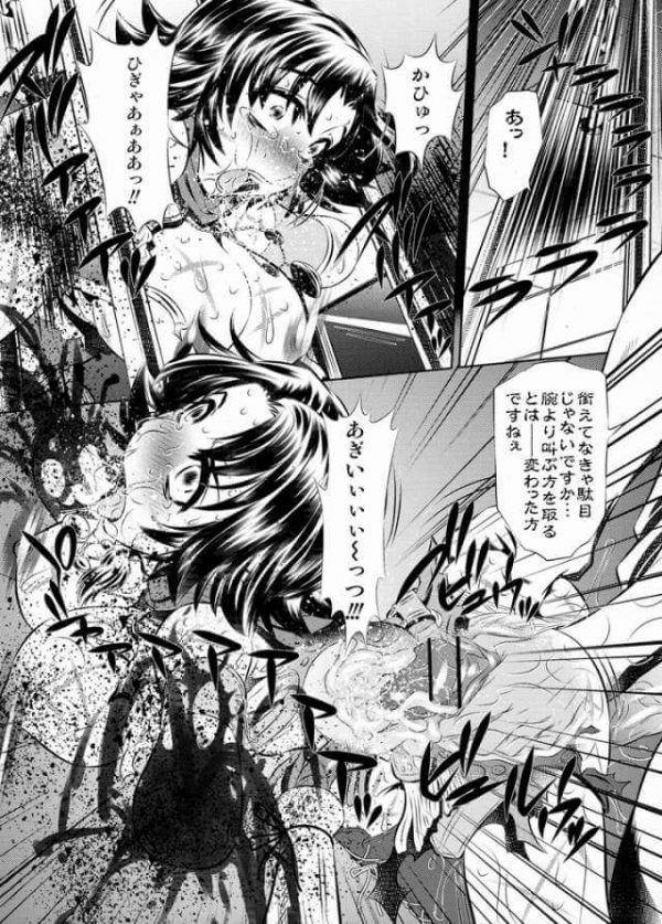 【FF10 エロ同人】※グロ注意 ユウナが男達に犯され、口にくわえた鎖を放すとギロチンで手足を切断されながら犯される【有害図書企画 エロ漫画】 (9)