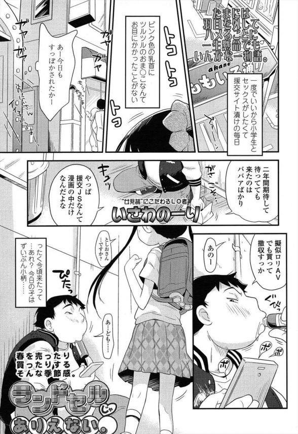 【エロ漫画】ランドセル背負ったJSロリ娘と援交で濃厚セックスしちゃうお話し。【いさわのーり エロ同人】