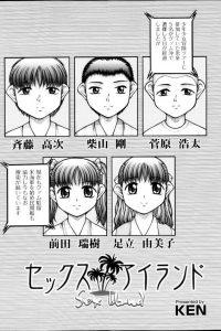 【エロ漫画】無人島で生活する5人の男女だが、弱った女の子を男子が犯してしまう!【KEN エロ同人】
