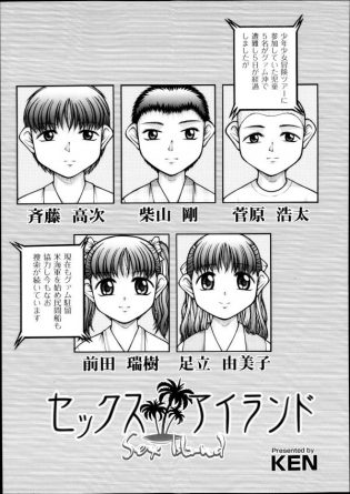 【エロ漫画】無人島で生活する5人の男女だが、弱った女の子を男子が犯してしまう!【無料 エロ同人】