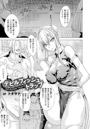 【エロ漫画】民の自由を掛けて女英雄が大タコと戦うも、触手が絡みついてマンコ弄られまくり!【トキサナ】