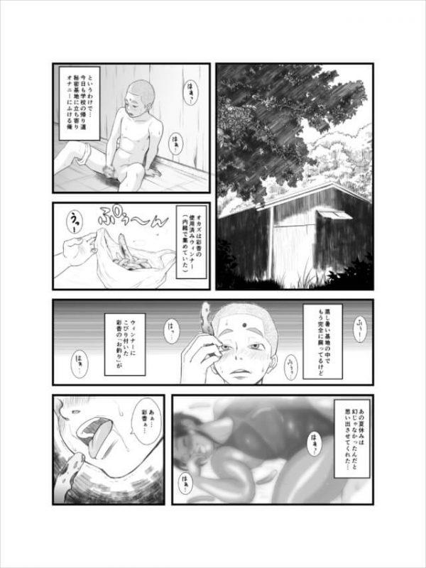 【エロ漫画・エロ同人誌】第2話 正しいエッチを知ってもすでに脱糞・アナルセックスにはまった二人【喘息パンクス エロ漫画】 (6)