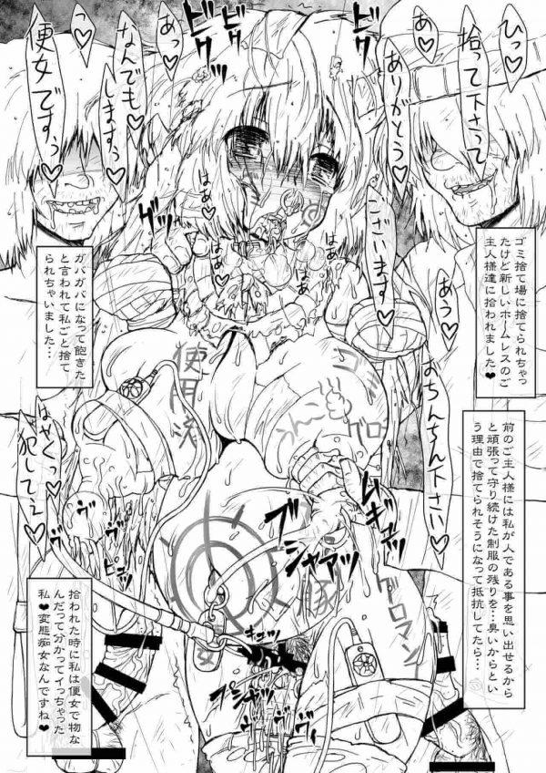 【エロ同人誌】全身に卑猥な落書きやピアス、搾乳器や子宮脱など・・・肉便女の酷い姿をどうぞwww【サークルENERGY エロ漫画】 (15)