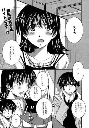 【エロ漫画】メイド喫茶で働く事になった彼女は彼氏をメイド服で誘惑してエッチしちゃう♪【無料 エロ同人】