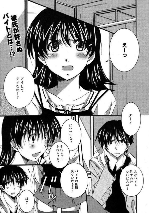 【エロ漫画】メイド喫茶で働く事になった彼女は彼氏をメイド服で誘惑してエッチしちゃう♪【PONPON エロ同人】
