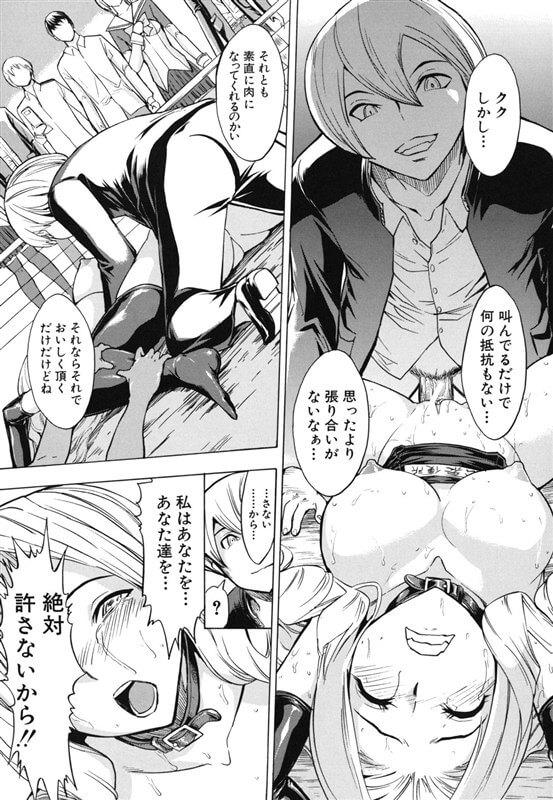 【エロ漫画】学園では学生たちの性のはけ口として設置されており、高飛車な生徒会長は公衆便所になってしまう!【墓場】(17)