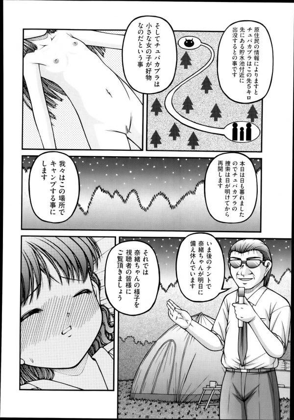 【エロ漫画】チュパカブラを見つける探検隊になった少女は道中エッチな目に遭ってしまう!【無料 エロ同人】(8)