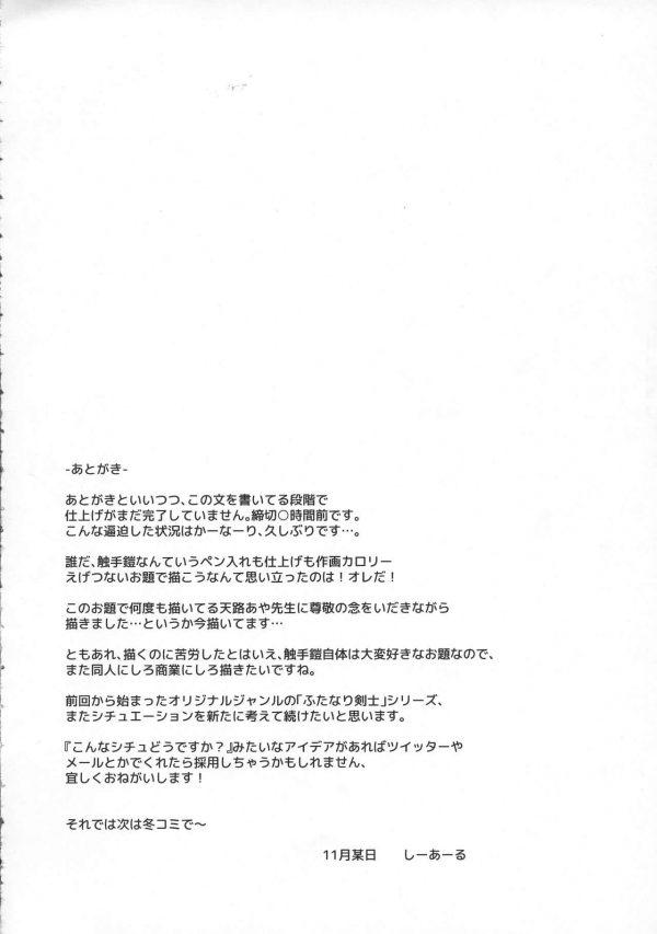 【エロ同人誌】女剣士は触手なモンスターに捕えられてしまい、抜け出せずに快楽責めを受ける!【C.R's NEST エロ漫画】(19)