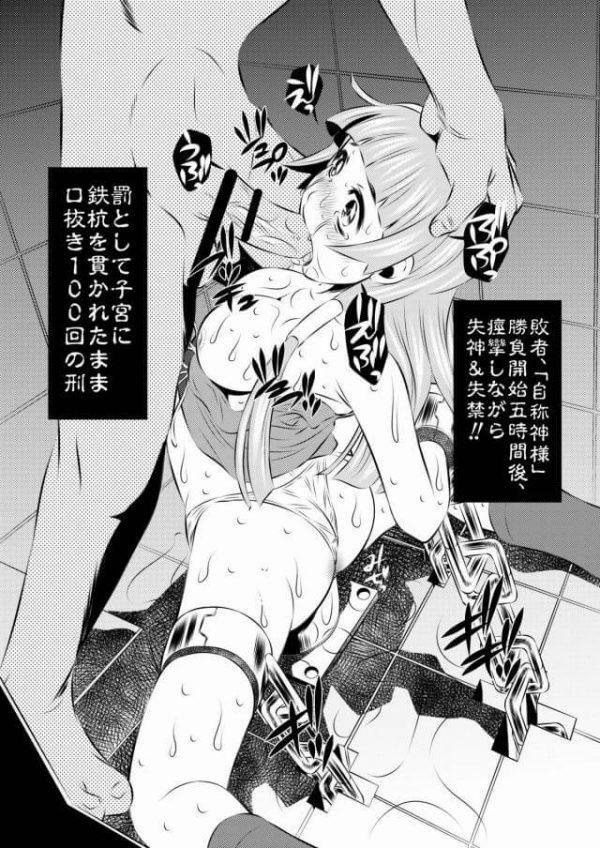 【かんなぎ エロ同人】※グロ注意 ナギとざんげちゃんが鬼畜拷問陵辱されちゃう話【有害図書企画 エロ漫画】 (10)