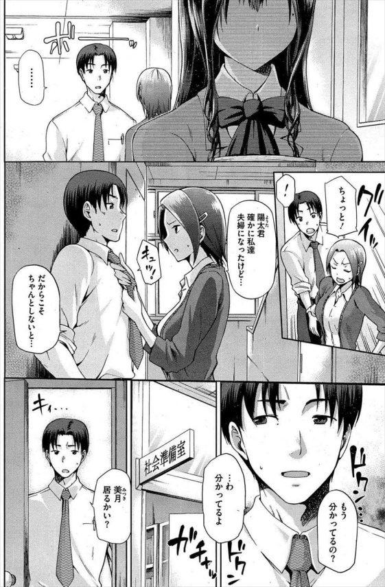 【エロ漫画】女性教師と結婚したにも関わらず、女子生徒のJKと体の関係持っちゃう男性教師!【無料 エロ同人】(2)