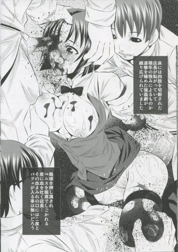 【WORKING! エロ同人】※グロ注意 男達が別人のようになり、女子達はダルマにされ鬼畜拷問で最後は全員が・・・【有害図書企画 エロ漫画】 (13)
