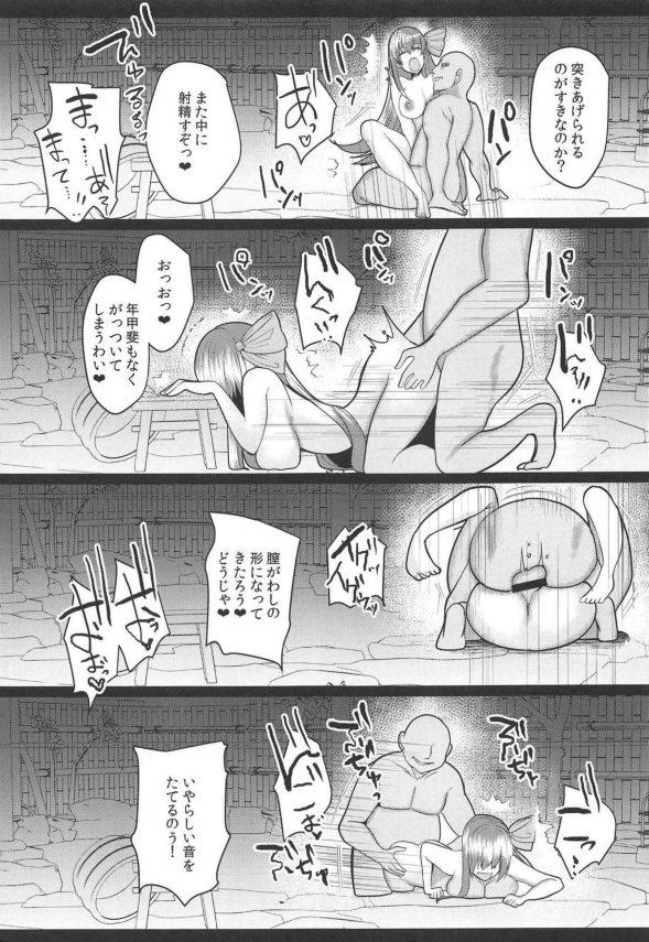 【エロ同人誌 FGO】マスターの借金を返すために旅館で風俗嬢の様に働かされるサーヴァント達!【空想モノクローム エロ漫画】(14)