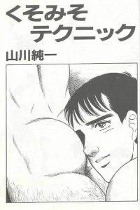 【エロ漫画】やらないか?で有名なゲイ漫画!青年がトイレに行こうとするとお兄さんに声を掛けられアナルファック!【山川純一】