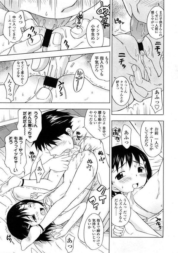 【エロ漫画】JS彼女とのデートで初ブラ選びでテンション上がって試着室でエッチしちゃったり♡【いさわのーり エロ同人】 (15)