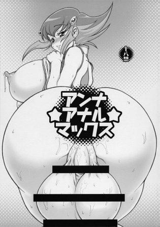 【遊戯王 エロ同人】香月アンナがフタナリにされ、アナル調教されちゃう【例の所 エロ漫画】