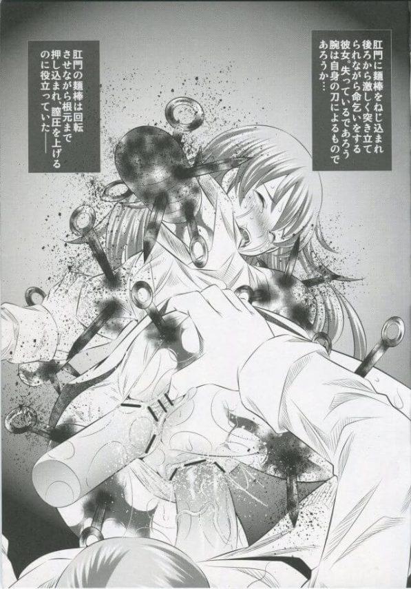 【WORKING! エロ同人】※グロ注意 男達が別人のようになり、女子達はダルマにされ鬼畜拷問で最後は全員が・・・【有害図書企画 エロ漫画】 (10)