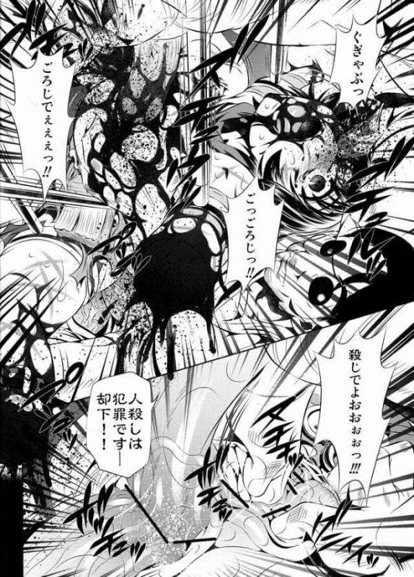 【FF10 エロ同人】※グロ注意 ユウナが男達に犯され、口にくわえた鎖を放すとギロチンで手足を切断されながら犯される【有害図書企画 エロ漫画】 (21)