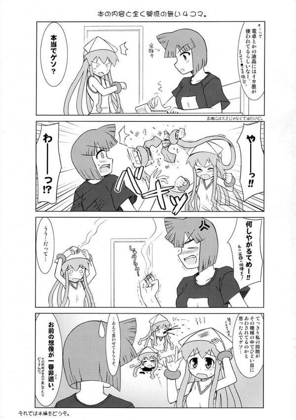 【エロ同人 侵略!イカ娘】イカ娘が斉藤渚を触手で拘束してエロ責めしだしちゃってるよwww【C.R's NEST エロ漫画】 (2)
