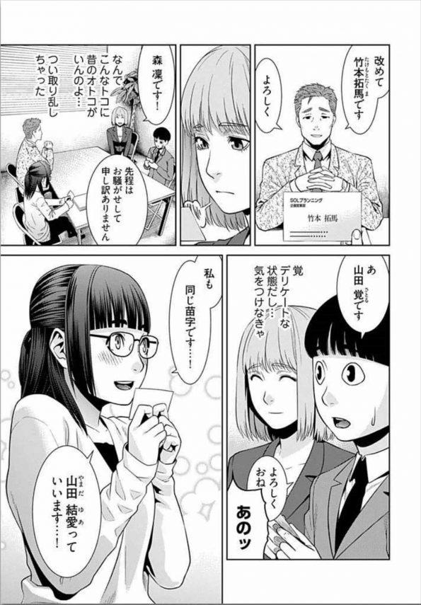 【エロ漫画】同じ会社の巨乳お姉さんとのイチャラブセックス…そこに眼鏡っ子OLが登場して…【無料 エロ同人】 (9)