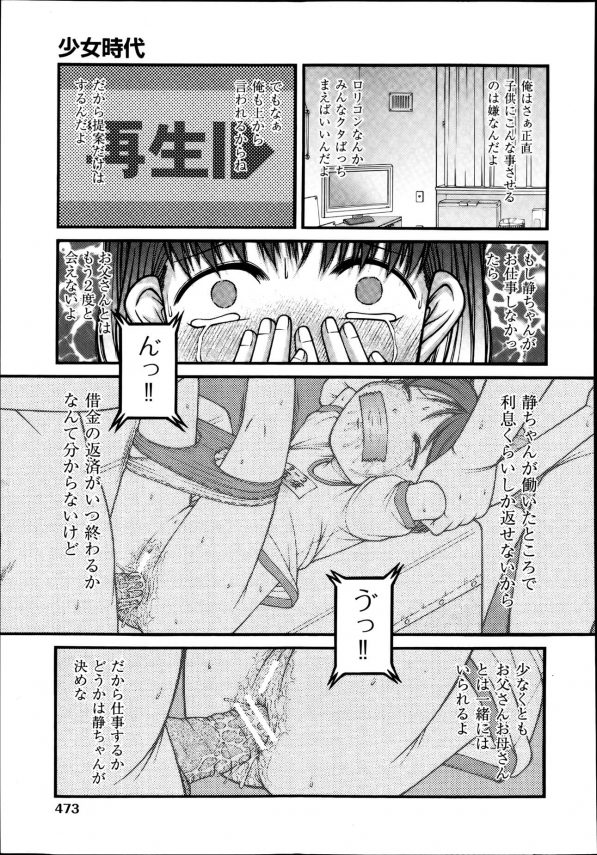 【エロ漫画】少女は父の借金を返済する為にロリコンAVに出演する事になる!【無料 エロ同人】(9)