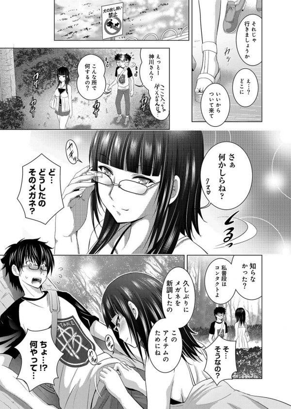 【エロ漫画】スリーサイズやエロ度が数値で見えるハイテクメガネのおかげで憧れのJKとエッチな関係になった。【ありのひろし エロ同人】 (25)