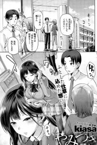 【エロ漫画】女性教師と結婚したにも関わらず、女子生徒のJKと体の関係持っちゃう男性教師!【無料 エロ同人】